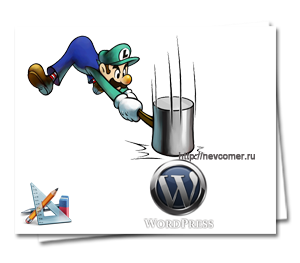 Стоит ли обновлять wordpress